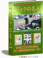 s_backnomeijin_book.jpg